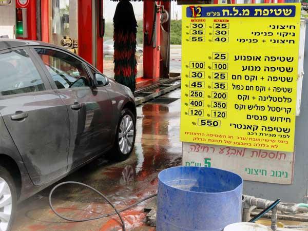מתקדם שטיפת מכוניות בחולון (גלריית תמונות)-מדריך Tiras.co.il -המדריך UO-93