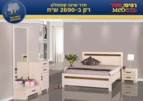 הוראות חדשות חנות רהיטים באשקלון סילבר,חדרי ילדים באשקלון סילבר,חדרי שינה GW-66